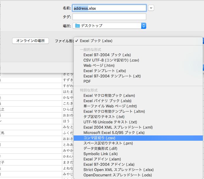 健忘録】エクセル→csv→Macの連絡先→vCard   犬ときどきSE