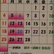 2月 営業スケジュー…
