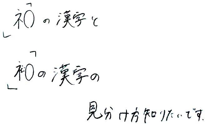 漢字 しめすへん