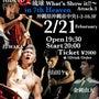 沖縄 和太鼓show…