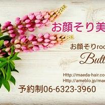 Butterfly最新ご予約状況の記事に添付されている画像
