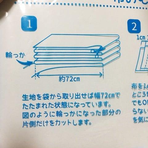 布おむつの縫い方