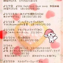 2月のライブ予定~