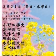 3月21日(祭日・水…