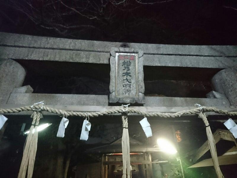 松乃木大明神と猫塚(大阪市西成...