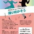 【ミュージカル・コン…