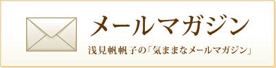 浅見帆帆子の「気ままなメールマガジン」
