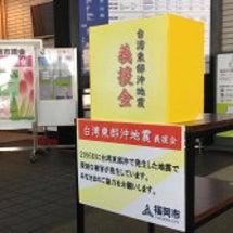 台湾東部沖地震で義援…