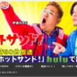 【STV 「熱烈!ホ…