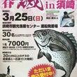 春の磯チヌ釣り大会……