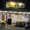 【シラチャ・ラーメン日記 その58】旨辛担々麺@餃子の将士の画像