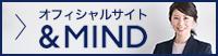 オフィシャルサイト &MIND
