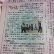 十勝毎日新聞!!