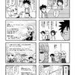 四コマ漫画『おカ魔女…