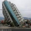 台湾東部地震 緊急支…