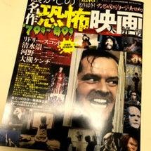 恐怖映画の雑誌