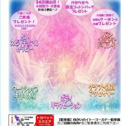 画像 OKURINAMI イベント出展の御案内です の記事より 1つ目