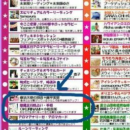 画像 OKURINAMI イベント出展の御案内です の記事より 2つ目