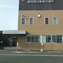 静岡県、浜松運輸支局…