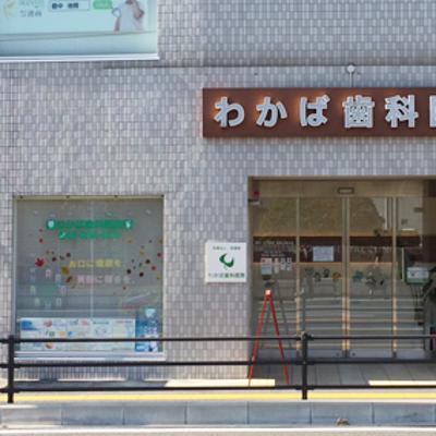 歯科衛生士さん 大募集‼   豊中市 中桜塚勤務です(^^♪の記事に添付されている画像