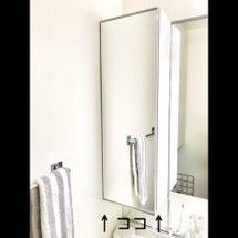 我が家の鏡裏収納!ダ…
