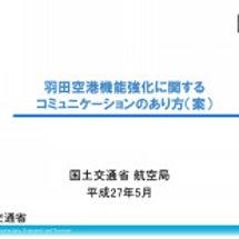 2/13・16 江戸…