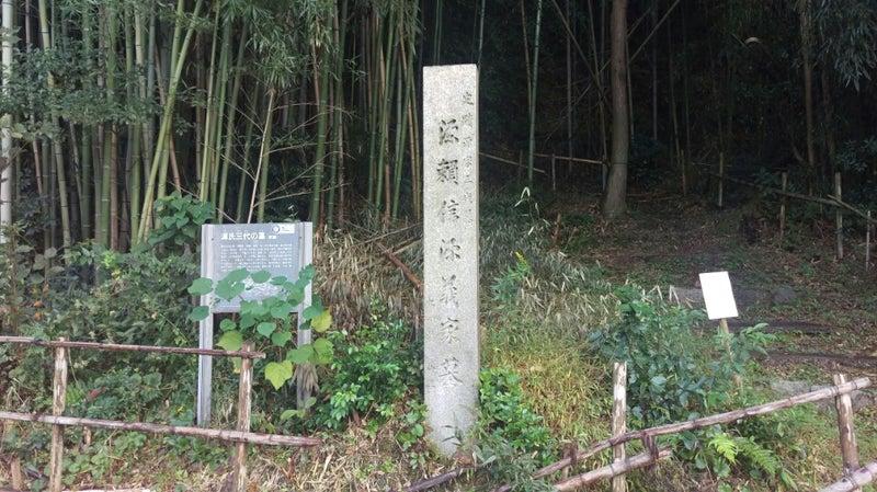 『源氏三代の墓』