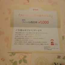 商品券1000円分当…