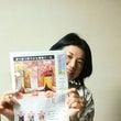 【読売新聞げんきねっ…