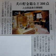 長野市民新聞に紹介さ…