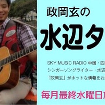 【SKY MUSIC…