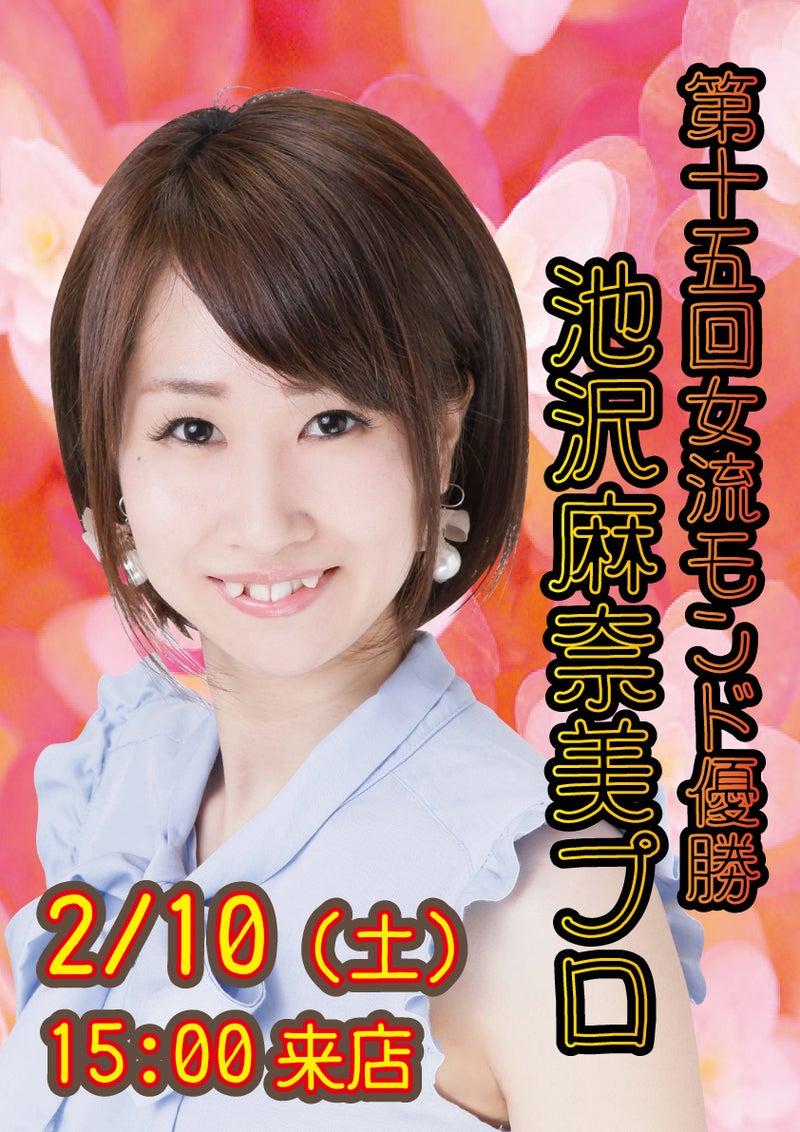 2月10日☆今日のゲストは池沢麻奈...