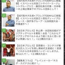 【プロレスTODAY…