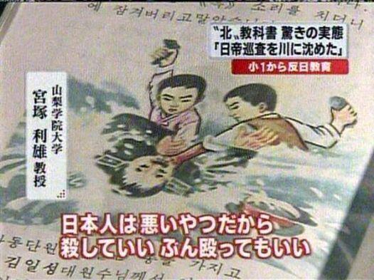 韓国うんざり!反日の理由と教育の実態 ...