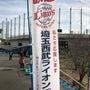プロ野球宮崎・沖縄春…