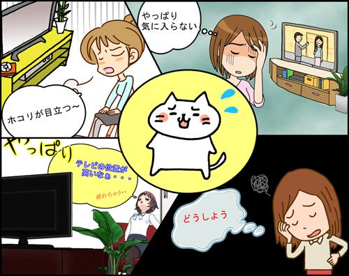 【テレビ台選びの失敗談】