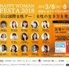 3月8日は国際女性デー|HAPPY WOMAN FESTA 2018 渋谷ヒカリエ登壇者発表の画像