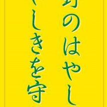 NPO武蔵野のはやし…