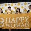 3月8日は国際女性デー|HAPPY WOMAN FESTA 2018 恵比寿登壇者発表の画像
