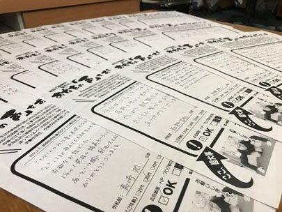 売れる名刺作成法セミナーin新潟2018年の受講者さんのご感想