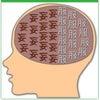 脳内。。。の画像