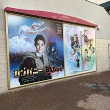 月組大劇場公演「カン…
