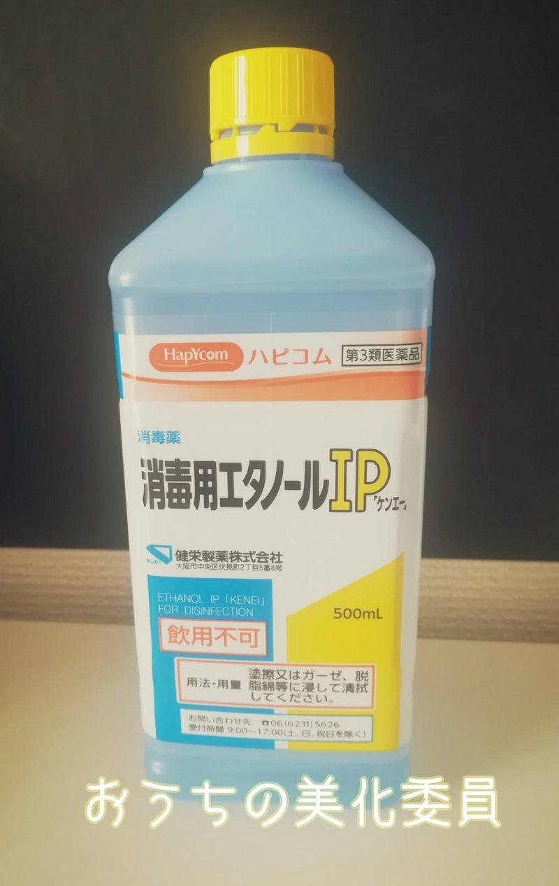 ボトル スプレー 用 消毒 エタノール