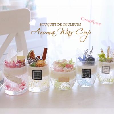 Aroma Wax Designフォローアップレッスン ♪ 桜のアロマワックスの記事に添付されている画像