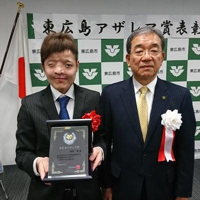 337:東広島アザレア賞の記事に添付されている画像