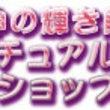 ☆女神の輝き☆解禁 …