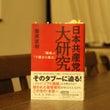 衝撃の日本共産党の歴…