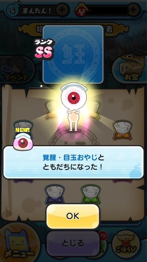ぷにぷに:覚醒 目玉おやじ かわいい~♪