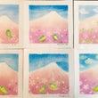 本日の「春の富士山と…