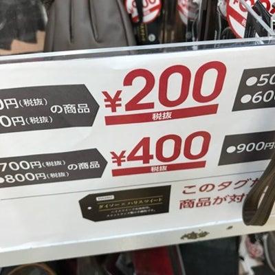 え〜っっ!!日本のダイソー×ハリスツイード値下げしてるの記事に添付されている画像